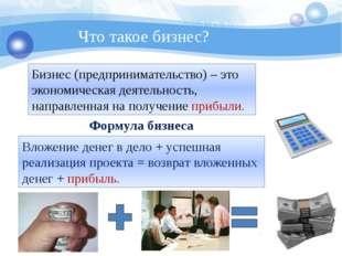 Что такое бизнес? Бизнес (предпринимательство) – это экономическая деятельнос
