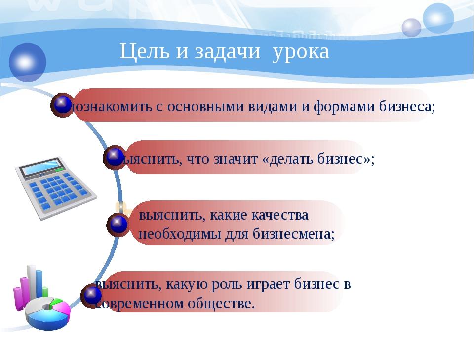 Цель и задачи урока