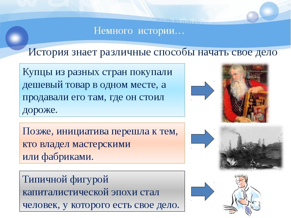 Немного истории… История знает различные способы начать свое дело Купцы из ра...