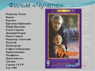 Фильм «Чучело» «Чучело» — художественный фильм 1983 года режиссёра Ролана Бы