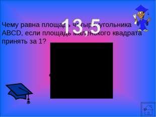 * Чему равна площадь четырехугольника ABCD, если площадь маленького квадрата