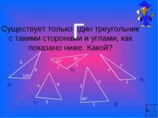 * Существует только один треугольник с такими сторонами и углами, как показан