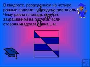* В квадрате, разделенном на четыре равные полоски, проведена диагональ. Чему