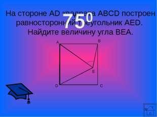 * На стороне AD квадрата ABCD построен равносторонний треугольник AED. Найдит