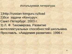 * Используемая литература: http://russian-kenguru.ru/load Все задачи «Кенгуру