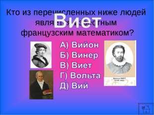 * Кто из перечисленных ниже людей является известным французским математиком?