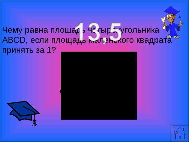 * Чему равна площадь четырехугольника ABCD, если площадь маленького квадрата...
