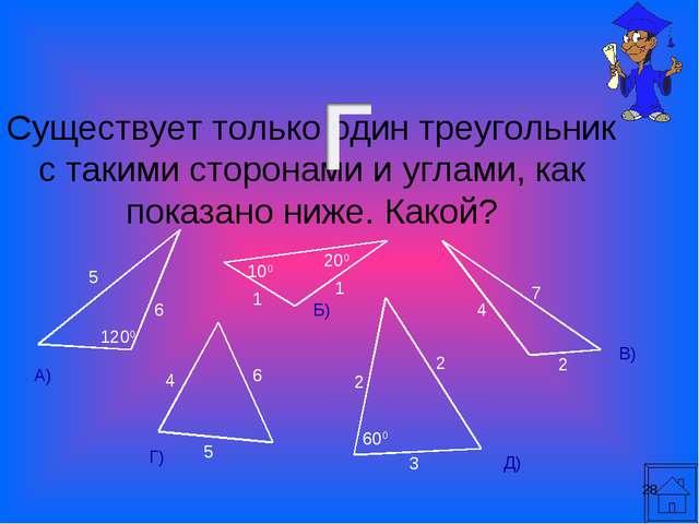 * Существует только один треугольник с такими сторонами и углами, как показан...