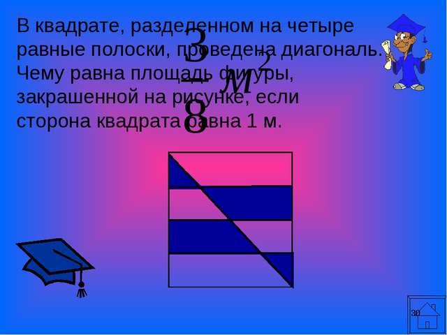 * В квадрате, разделенном на четыре равные полоски, проведена диагональ. Чему...