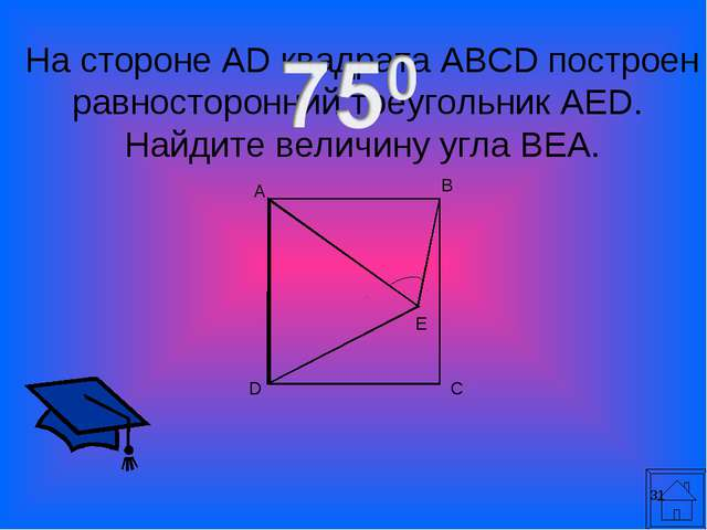 * На стороне AD квадрата ABCD построен равносторонний треугольник AED. Найдит...