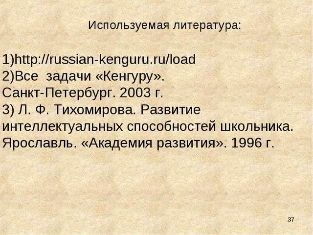 * Используемая литература: http://russian-kenguru.ru/load Все задачи «Кенгуру...