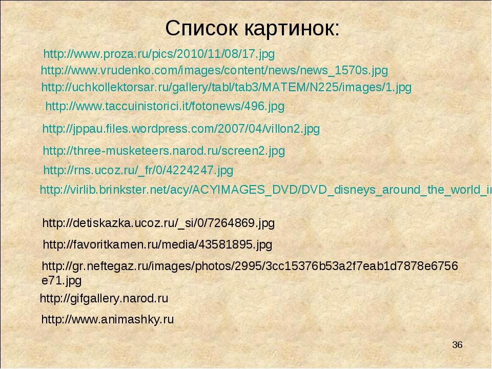 * http://www.proza.ru/pics/2010/11/08/17.jpg http://www.vrudenko.com/images/c...