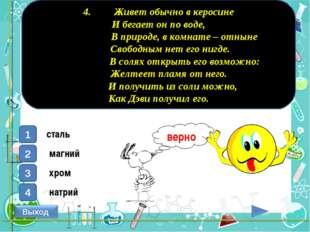 4. Живет обычно в керосине И бегает он по воде, В природе, в комнате – отныне