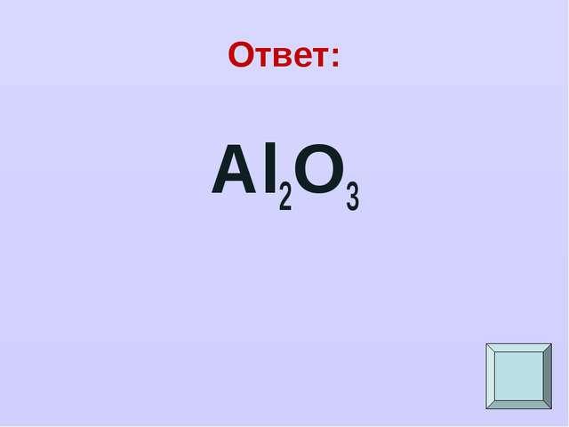 Ответ: Al2O3