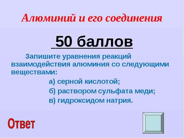 Алюминий и его соединения 50 баллов  Запишите уравнения реакций взаимодейств...