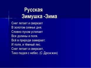 Русская Зимушка -Зима Снег летает и сверкает В золотом сиянье дня. Словно пу