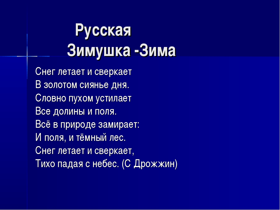 Русская Зимушка -Зима Снег летает и сверкает В золотом сиянье дня. Словно пу...