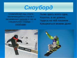 Сноуборд Олимпийский вид спорта, заключающийся в спуске с заснеженныхсклоно