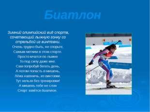 Биатлон Зимний олимпийский вид спорта, сочетающий лыжную гонку со стрельбой и