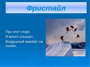 Фристайл Про этот спорт, Я много слышал: Воздушный акробат на лыжах.