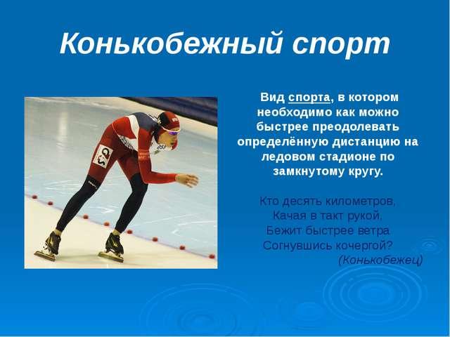 Конькобежный спорт Видспорта, в котором необходимо как можно быстрее преодол...
