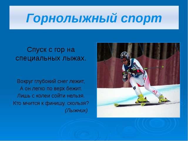 Горнолыжный спорт Спуск с гор на специальных лыжах. Вокруг глубокий снег лежи...