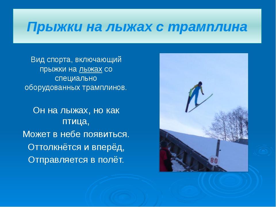 Прыжки на лыжах с трамплина Вид спорта, включающий прыжки налыжахсо специал...