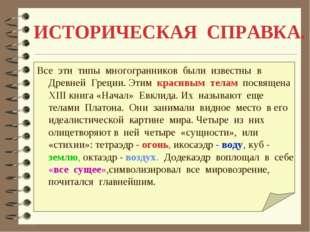 ИСТОРИЧЕСКАЯ СПРАВКА. Все эти типы многогранников были известны в Древней Гре