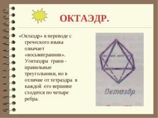 ОКТАЭДР. «Октаэдр» в переводе с греческого языка означает «восьмигранник». Уо