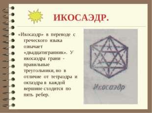 ИКОСАЭДР. «Икосаэдр» в переводе с греческого языка означает «двадцатигранник»