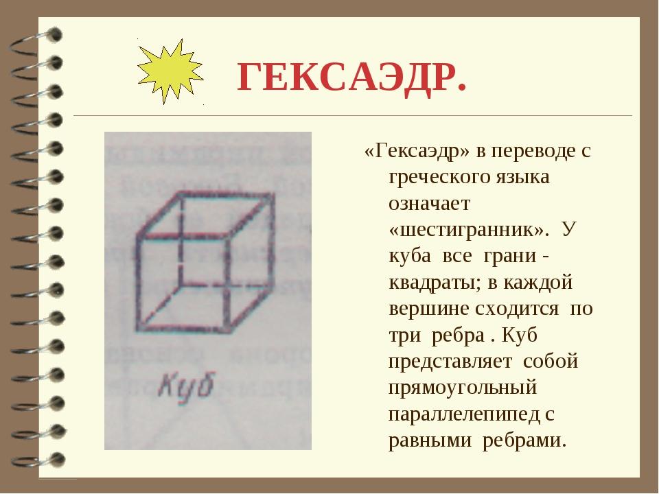 ГЕКСАЭДР. «Гексаэдр» в переводе с греческого языка означает «шестигранник». У...
