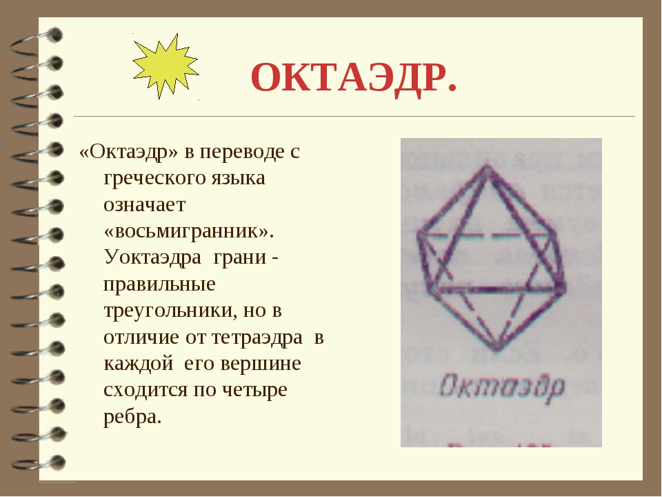 ОКТАЭДР. «Октаэдр» в переводе с греческого языка означает «восьмигранник». Уо...