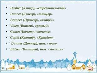 ''Dasher (Дэшер), «стремительный» ''Dancer (Дэнсер), «танцор» ''Prancer (Прэн