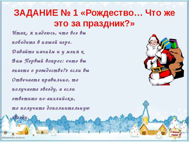ЗАДАНИЕ № 1 «Рождество… Что же это за праздник?» Итак, я надеюсь, что все вы...