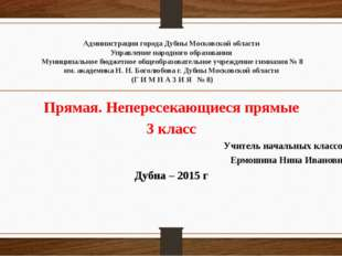 Администрация города Дубны Московской области Управление народного образовани