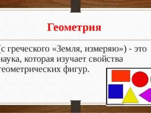 Геометрия (с греческого «Земля, измеряю») - это наука, которая изучает свойст