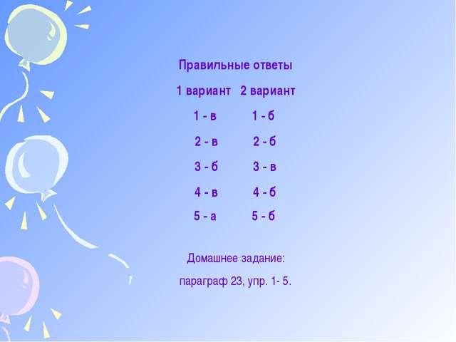 Правильные ответы 1 вариант 2 вариант 1 - в 1 - б 2 - в 2 - б 3 - б 3 - в 4 -...