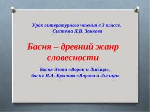 Урок литературного чтения в 3 классе. Система Л.В. Занкова Басня Эзопа «Ворон
