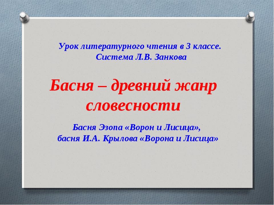 Урок литературного чтения в 3 классе. Система Л.В. Занкова Басня Эзопа «Ворон...