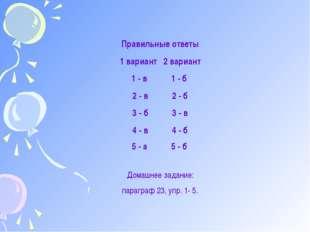 Правильные ответы 1 вариант 2 вариант 1 - в 1 - б 2 - в 2 - б 3 - б 3 - в 4 -