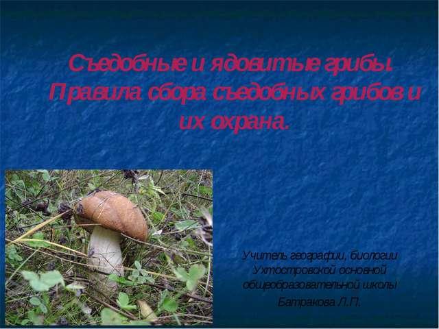Съедобные и ядовитые грибы. Правила сбора съедобных грибов и их охрана. Учите...