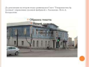 """До революции на втором этаже размещался Совет """"Товарищества бр. Асеевых"""" упра"""