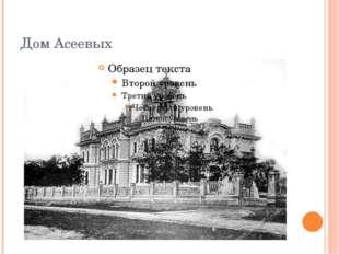 Дом Асеевых