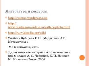 Литература и рессурсы. http://rascras.wordpress.com http://www.rasskazovo-onl