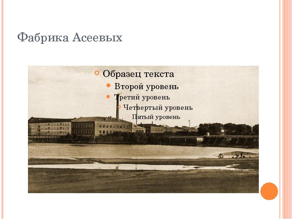 Фабрика Асеевых
