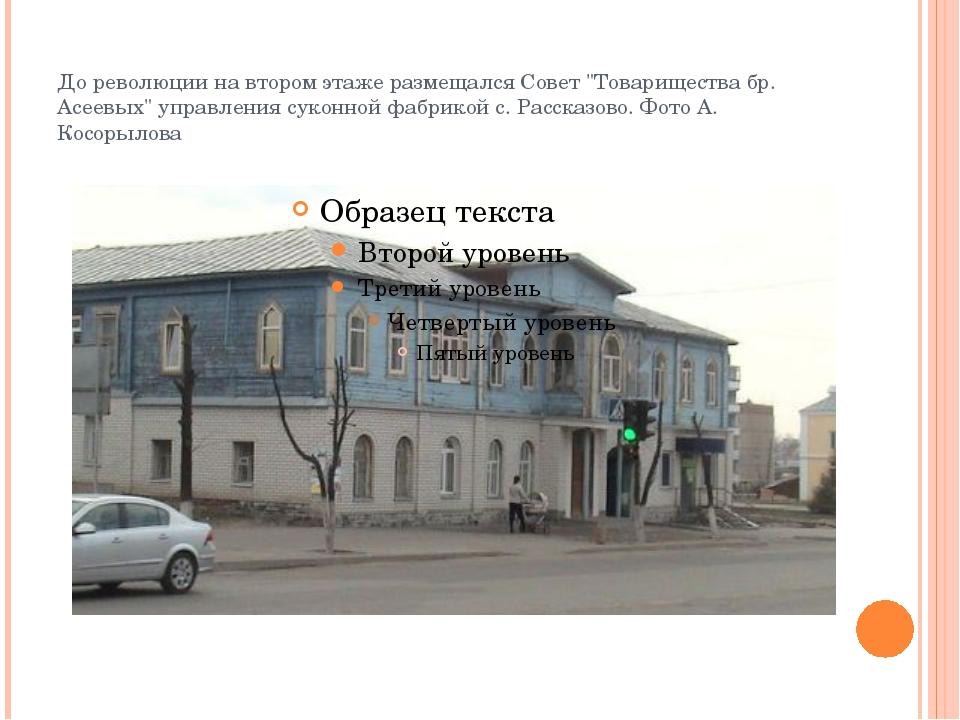 """До революции на втором этаже размещался Совет """"Товарищества бр. Асеевых"""" упра..."""