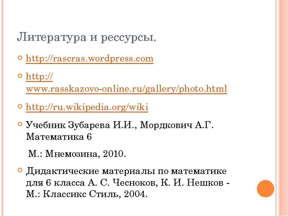 Литература и рессурсы. http://rascras.wordpress.com http://www.rasskazovo-onl...