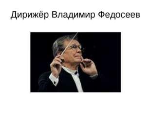 Дирижёр Владимир Федосеев