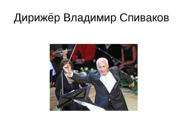 Дирижёр Владимир Спиваков
