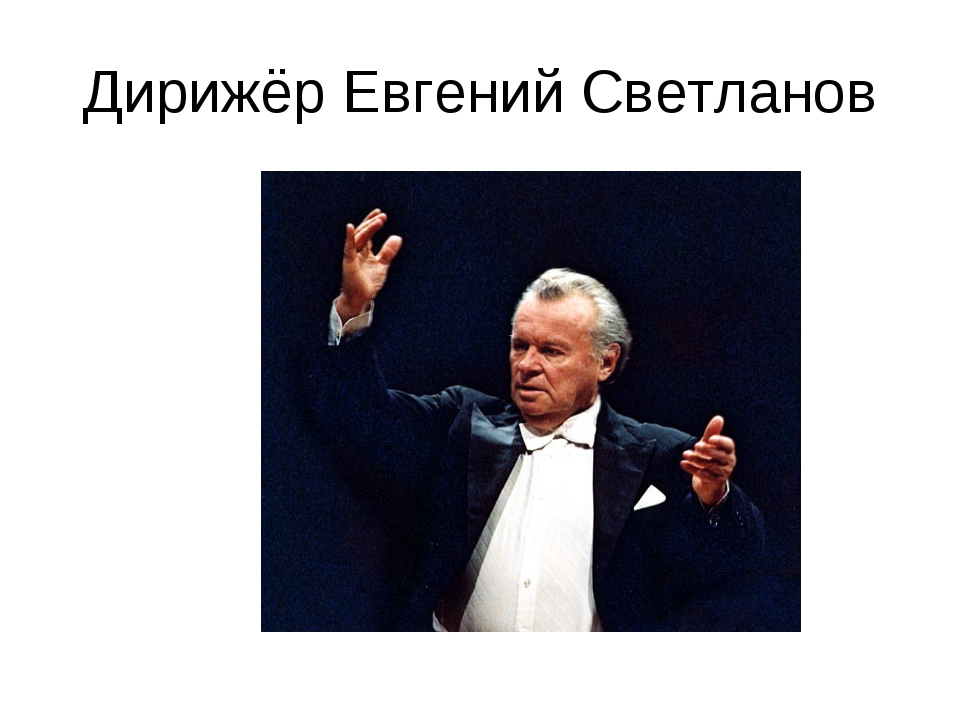Дирижёр Евгений Светланов